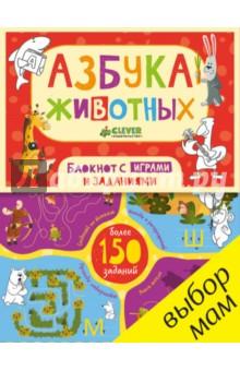 Азбука животных. Блокнот с играми и заданиями юлия шигарова азбука животных блокнот с играми и заданиями