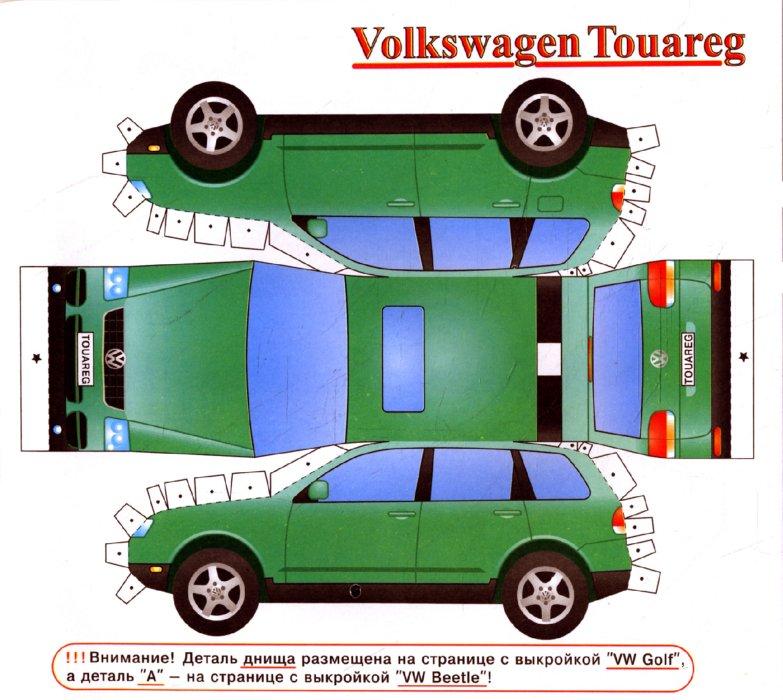 Иллюстрация 1 из 11 для Автосалон. Volkswagen. 6 моделей в одной обложке - Д. Волонцевич   Лабиринт - книги. Источник: Лабиринт