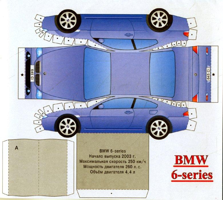 Иллюстрация 1 из 8 для Автосалон. BMW. 6 моделей в одной обложке - Д. Волонцевич | Лабиринт - книги. Источник: Лабиринт