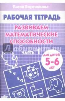 Развиваем математические способности. Рабочая тетрадь для детей 5-6 лет. Часть 1