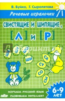 Свистящие и шипящие, Л и Р. Тетрадь. 6-9 лет