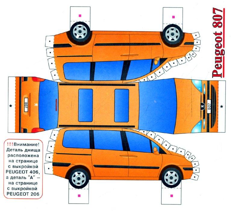 Иллюстрация 1 из 9 для Автосалон. Peugeot. 6 моделей в одной обложке - Д. Волонцевич | Лабиринт - книги. Источник: Лабиринт