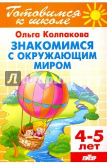 Знакомимся с окружающим миром. 4-5 лет мальцева и дикие звери комплексная тетрадь для игр и занятий знакомимся с окружающим миром и развиваем способности умные наклейки