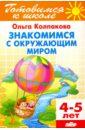 Знакомимся с окружающим миром. 4-5 лет, Колпакова Ольга Валерьевна