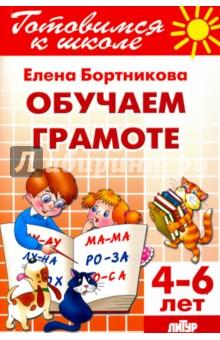 Обучение грамоте. 4-6 лет обучение карты