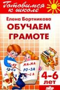 Обучение грамоте. 4-6 лет