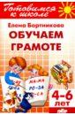 Бортникова Елена Федоровна Обучение грамоте. 4-6 лет