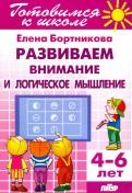 Развиваем внимание и логическое мышление. 4-6 лет