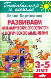 Развиваем математические способности и логическое мышление. 3-5 лет развиваем математические способности и логическое мышление 3 5 лет