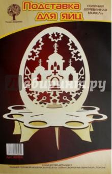Сборная деревянная модель Подставка для Пасхальных яиц (80056) набор для творчества чудо дерево сборная деревянная модель внедорожник p123