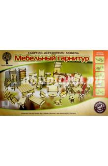 Сборная деревянная модель Мебельный гарнитур, 34 предмета (80066) набор для творчества чудо дерево сборная деревянная модель внедорожник p123
