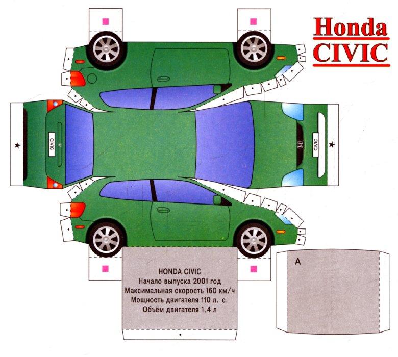 Иллюстрация 1 из 21 для Автосалон: Honda   Лабиринт - книги. Источник: Лабиринт
