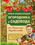 Новая энциклопедия огородника и садовода