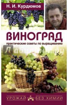 Виноград. Практические советы по выращиванию издательство аст советы залетевшим