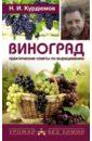 Курдюмов Николай Иванович Виноград. Практические советы по выращиванию