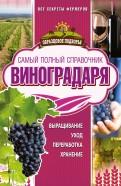 Самый полный справочник виноградаря