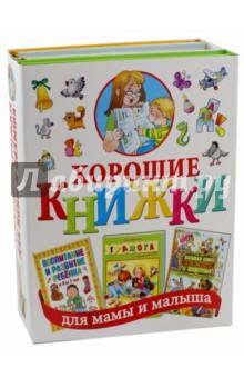Хорошие книжки для мамы и малыша. Подарочный комплект remax rb s6 black