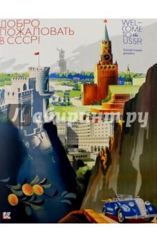 Набор открыток Добро пожаловать в СССР! автолегенды ссср в кременчуге