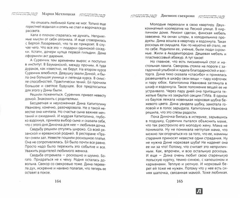 Иллюстрация 1 из 24 для Дневник свекрови - Мария Метлицкая | Лабиринт - книги. Источник: Лабиринт
