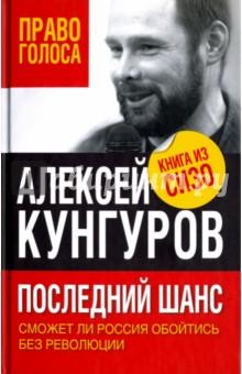 Последний шанс. Сможет ли Россия обойтись без революции книги эксмо последний космический шанс