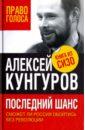 Кунгуров Алексей Анатольевич Последний шанс. Сможет ли Россия обойтись без революции