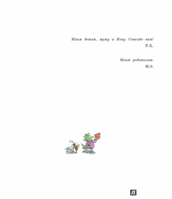 Иллюстрация 1 из 16 для Давай поговорим про отношения. Взросление, новые желания и изменения в теле - Роби Харрис | Лабиринт - книги. Источник: Лабиринт