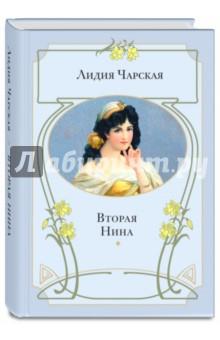 Книга Вторая Нина. Чарская Лидия Алексеевна