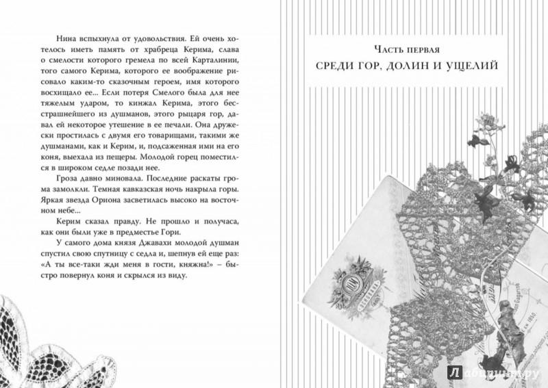 Иллюстрация 2 из 13 для Вторая Нина - Лидия Чарская | Лабиринт - книги. Источник: Лабиринт