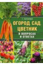 Огород, сад, цветник в вопросах и ответах, Кизима Галина Александровна