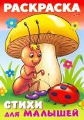 Раскраска книжка для малышей. Муравьишка под грибом