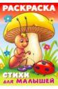 Баранюк Анна Раскраска книжка для малышей. Муравьишка под грибом цены онлайн
