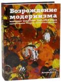 Возрождение модернизма. Немецкое искусство 1945-1965 годов. Художественная теория и выставочная
