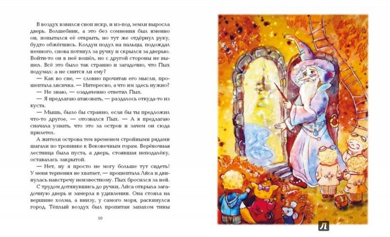 Иллюстрация 1 из 14 для Пых Замечательный. Продолжение истории - Анна Кашина | Лабиринт - книги. Источник: Лабиринт