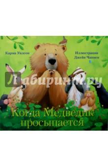 Купить Когда Медведик просыпается, Поляндрия, Зарубежная поэзия для детей