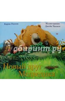 Новый друг Медведика неизвестный друг