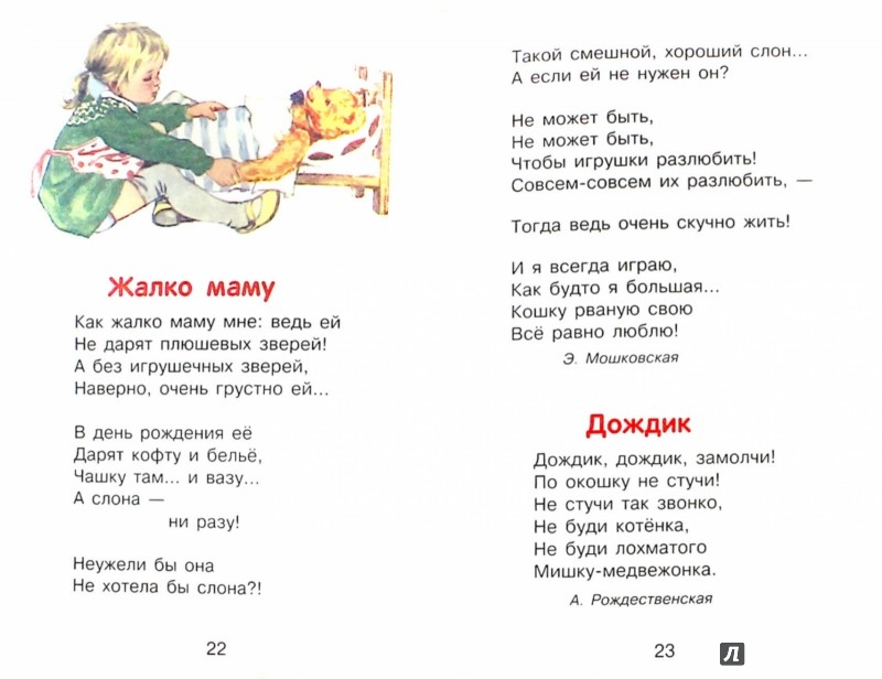 Иллюстрация 1 из 19 для Я расту - Благов, Синявский, Александрова   Лабиринт - книги. Источник: Лабиринт