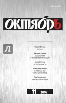 Журнал Октябрь № 11. 2016