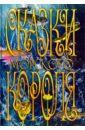 Обложка Сказки морского короля