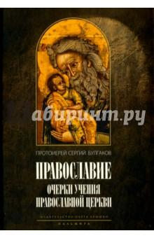 Православие отсутствует евангелие на церковно славянском языке