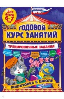 Годовой курс занятий. Тренировочные задания: для детей 6-7 лет. Подготовка к школе эксмо читаю слова и предложения для детей 6 7 лет