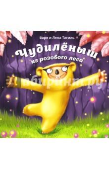 Купить Чудилёныш из розового леса, Попурри, Современные сказки зарубежных писателей
