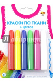 Краски по ткани (6 цветов) (А2622)