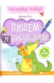 Пишем английские буквы. Книга-тренажер. ФГОС