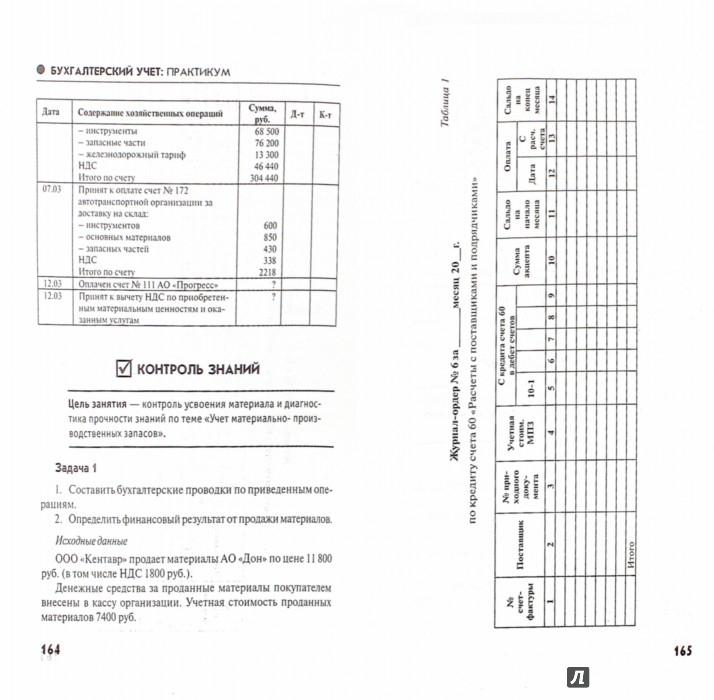 Решебник По Задачам Основы Бухгалтерского Учета