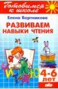 Обложка Развиваем навыки чтения. 4-6 лет