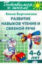 Обложка Развитие навыков чтения и связной речи. 4-6 лет