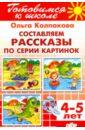 Обложка Составляем рассказы по серии картинок. 4-5 лет