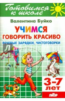Учимся говорить красиво. Речевые зарядки, чистоговорки. 3-7 лет книги издательство литур читать раньше чем говорить методич пособие для детей 3 7 лет