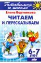 Читаем и пересказываем. 6-7 лет, Бортникова Елена Федоровна