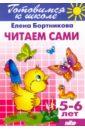 Читаем сами. 5-6 лет, Бортникова Елена Федоровна